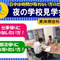 夜の学校見学会【東洋療法科】/湘南医療福祉専門学校