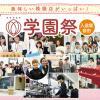 名古屋カフェ・パティシエ&調理専門学校 美味しい模擬店がいっぱい! 学園祭★