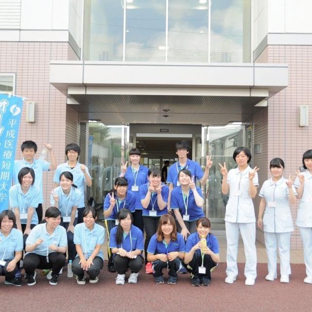 平成医療短期大学 オープンキャンパス20181