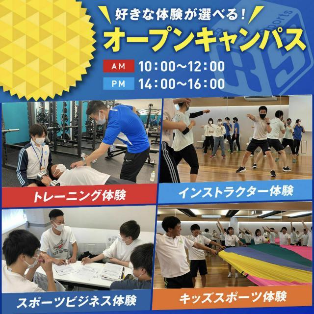 東京リゾート&スポーツ専門学校 4つの体験から選べる!オープンキャンパス【高校生・再進学】1