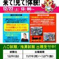 湘南医療福祉専門学校 救急救命科 特別オープンキャンパス開催!