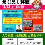 救急救命科 特別オープンキャンパス開催!の詳細