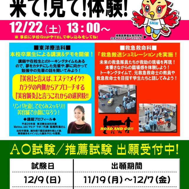 湘南医療福祉専門学校 救急救命科 特別オープンキャンパス開催!1