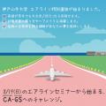 神戸山手大学 エアラインセミナー~CA GSを目指すなら神戸山手へ!~2