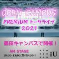 情報経営イノベーション専門職大学 <墨田キャンパスで参加>Premiumトークライブ~AM~