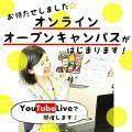仙台幼児保育専門学校 8月のオンラインオープンキャンパス