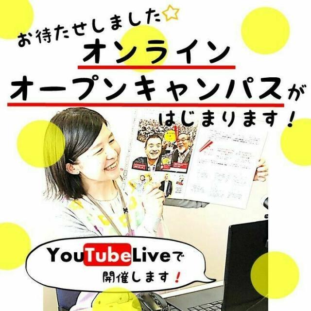 仙台幼児保育専門学校 7月のオンラインオープンキャンパス1