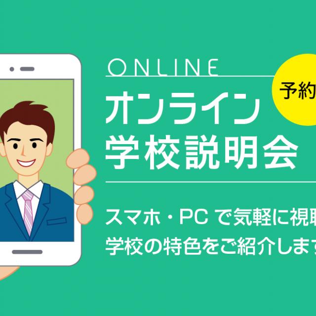 日本工学院八王子専門学校 オンライン学校説明会1