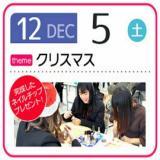 【堺本校】「クリスマス」がイベントテーマです!の詳細
