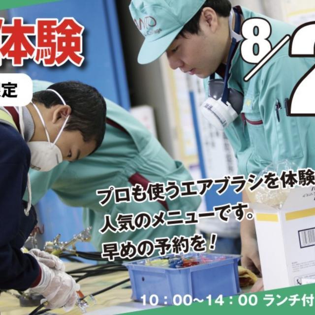 関東工業自動車大学校 塗装体験1
