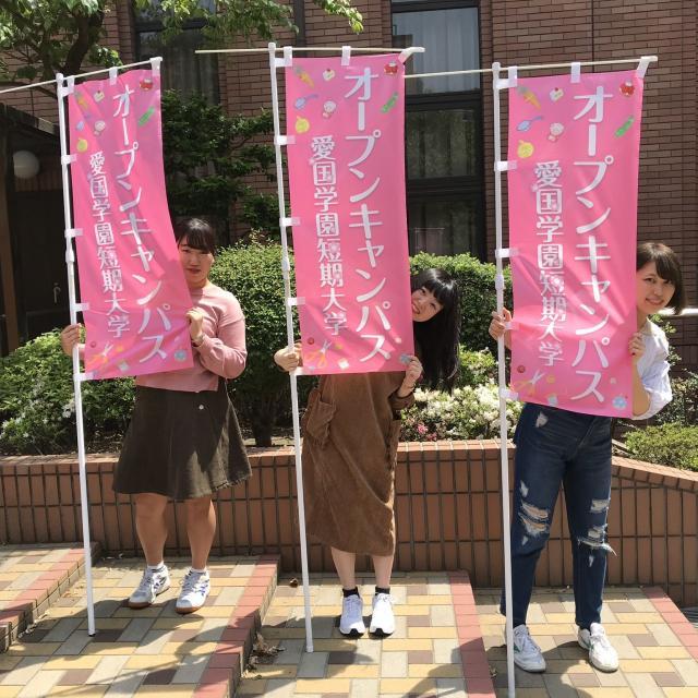 愛国学園短期大学 2018 オープンキャンパスお知らせ4