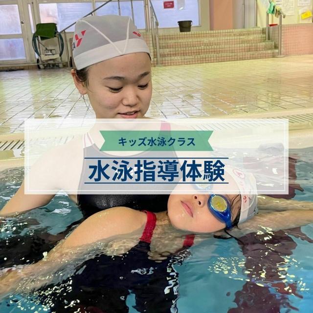 横浜YMCAスポーツ専門学校 YMCAキッズ水泳クラス指導体験1