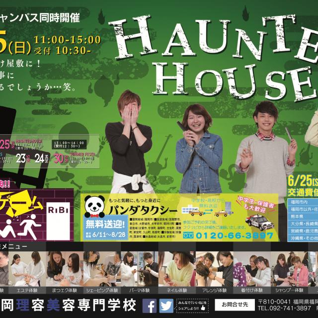 福岡理容美容専門学校 ☆HAUNTED HOUSE☆ 6/24 オープンキャンパス 2