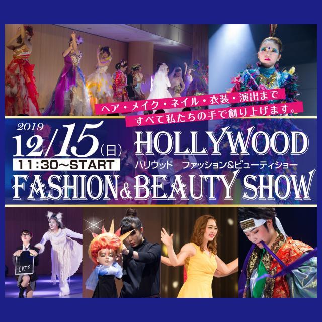 ハリウッド美容専門学校 ハリウッド ファッション&ビューティショー1