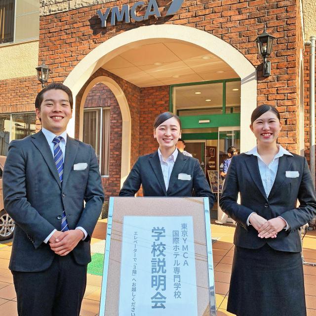 東京YMCA国際ホテル専門学校 ☆学校説明会 2020☆1