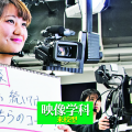 東京ビジュアルアーツ 10月 映像学科の体験入学(来校)