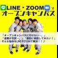LINE・ZOOMでオープンキャンパス!/大阪自動車整備専門学校