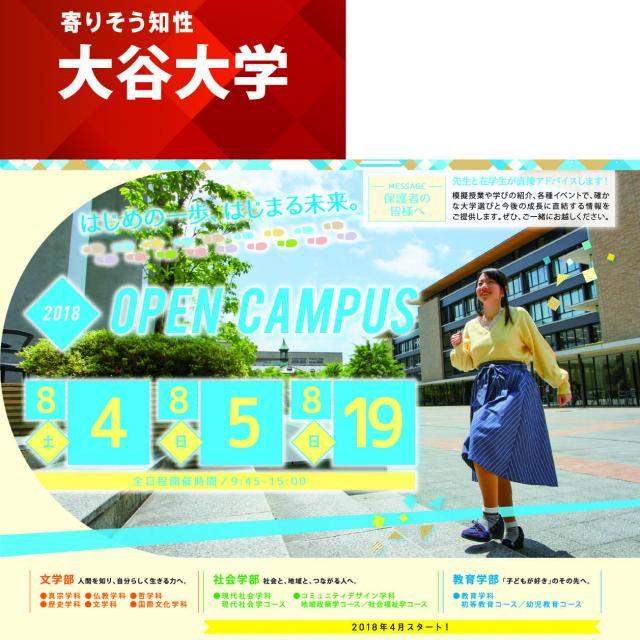 大谷大学 8/4・5・19 オープンキャンパス開催!1