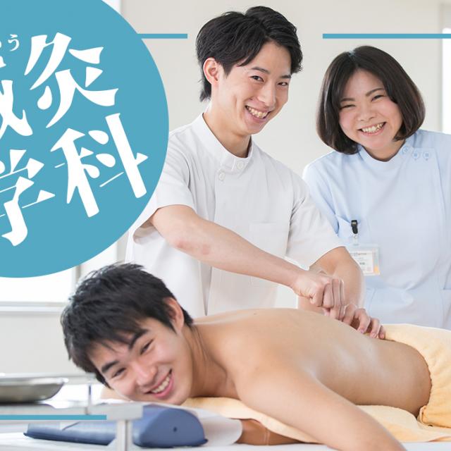 新宿医療専門学校 眼の疲れに効くツボを探そう!!~鍼・灸体験~1