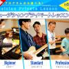 神戸・甲陽音楽&ダンス専門学校 3つの選べる!ミュージシャン・プライベートレッスン