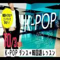 東京ビジュアルアーツ 【来校/オンライン】K-POPダンス&語学レッスン開催!