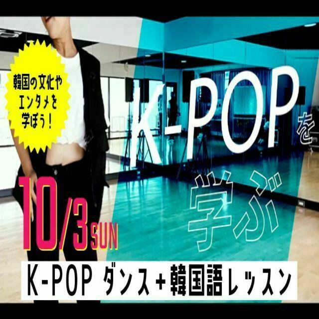 東京ビジュアルアーツ 【来校/オンライン】K-POPダンス&語学レッスン開催!1