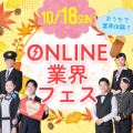 オンラインオープンキャンパス☆航空ビジネス学科/名古屋観光専門学校