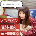 【WEB開催】オンライン個別相談/専門学校 札幌デザイナー学院