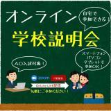 【オンライン学校説明会】の詳細