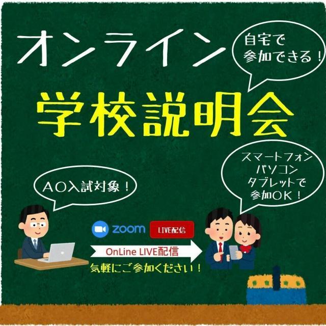 阪和鳳自動車工業専門学校 【オンライン学校説明会】1