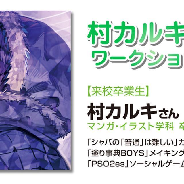 東京アニメーションカレッジ専門学校 ぷちアニカレ祭3
