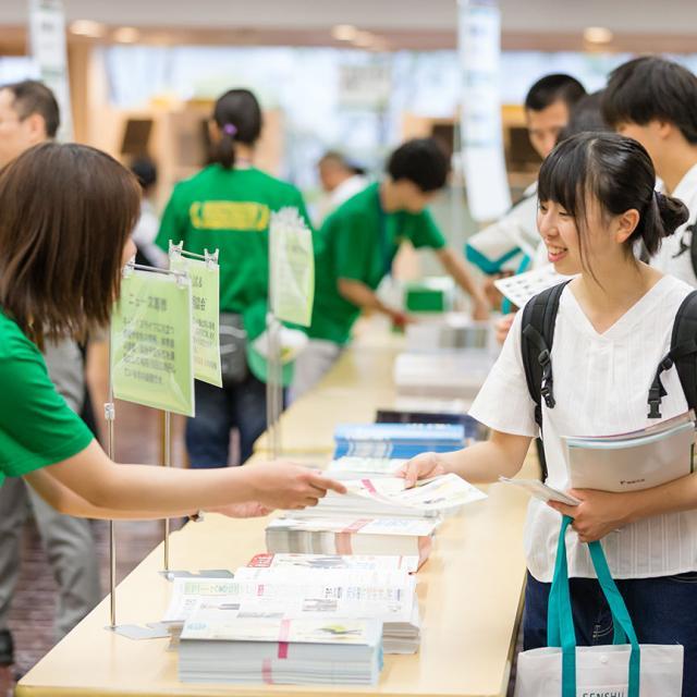 専修大学 オープンキャンパス(7月:神田キャンパス)1