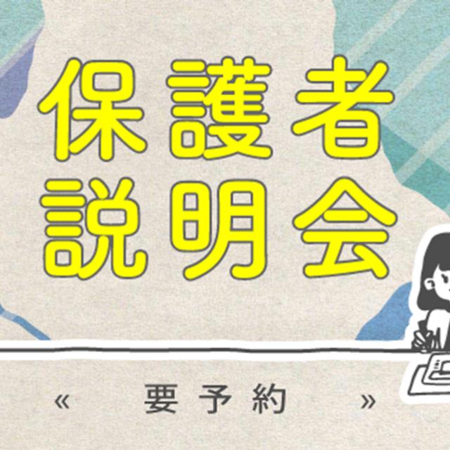 【8月】保護者説明会