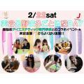 2/22(土)美容分野まるごと体験DAY/ジェイ ヘアメイク専門学校