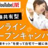 東京バイオテクノロジー専門学校 【YouTube Live】体験共有オープンキャンパス