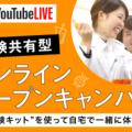 東京バイオテクノロジー専門学校 【YouTubeLive】オンラインオープンキャンパス