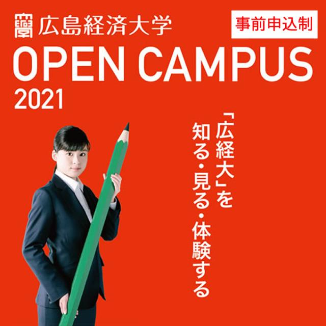 広島経済大学 2021年度 広経大 ミニ・オープンキャンパス2
