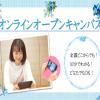 東京ウェディング&ブライダル専門学校 オンラインオープンキャンパス