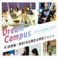 東京スクール・オブ・ビジネス 来校【フラワービジネス学科】高2生限定!ドリームキャンパス