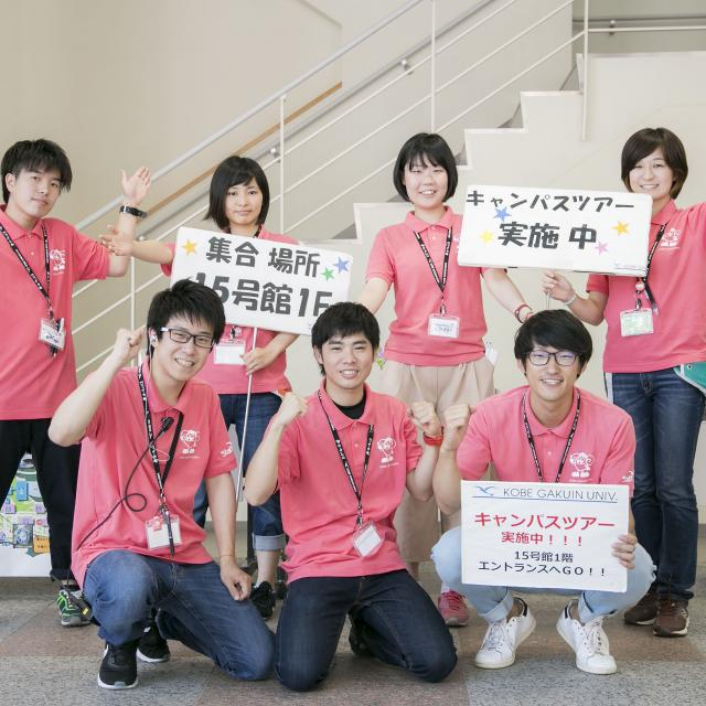 神戸学院大学 今年も開催します!神戸学院大学オープンキャンパス20184