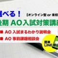 神戸医療福祉専門学校三田校 【理学療法士科】後期AO入試対策講座