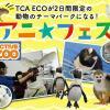 TCA東京ECO動物海洋専門学校 アニ☆フェス