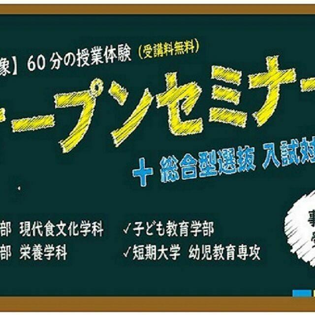 くらしき作陽大学 【子ども教育学部】オープンセミナー20211