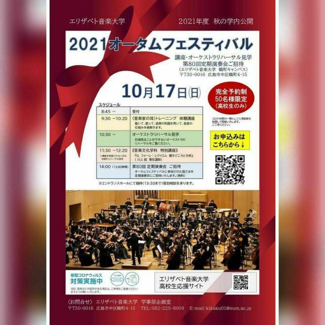 エリザベト音楽大学 2021オータムフェスティバル1