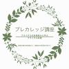 東京山手調理師専門学校 【プレカレ講座】ブライダルの料理長から学ぶ、ブライダル料理