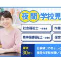 東京福祉専門学校 夜間学校見学会