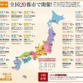 奈良きもの芸術専門学校 【静岡】地元で参加可能!全国説明会(全20会場)