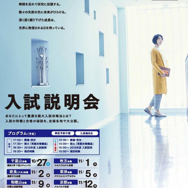 関西大学 入試説明会~枚方会場~1