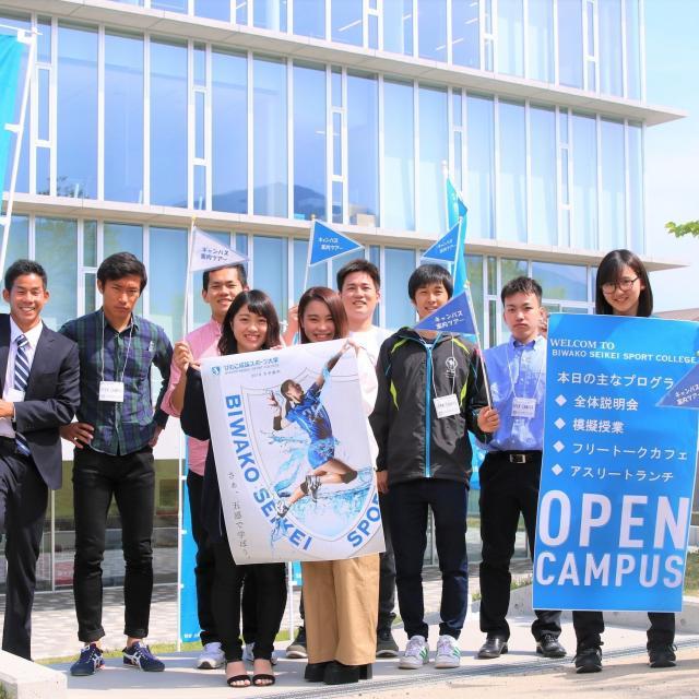 びわこ成蹊スポーツ大学 2019年春のオープンキャンパス2