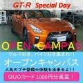 阪和鳳自動車工業専門学校 【阪和鳳 GT-Rスペシャル】